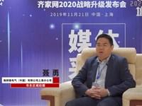 2019齊家網峰會專訪 | 施耐德電氣(中國)上海分公司華東區域經理 聶勇