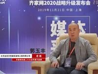 2019齊家網峰會專訪 | 北京金圣天恒裝飾 總經理 郭玉豐