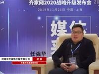 2019齊家網峰會專訪 | 河南中匠裝飾 創始人 任強華