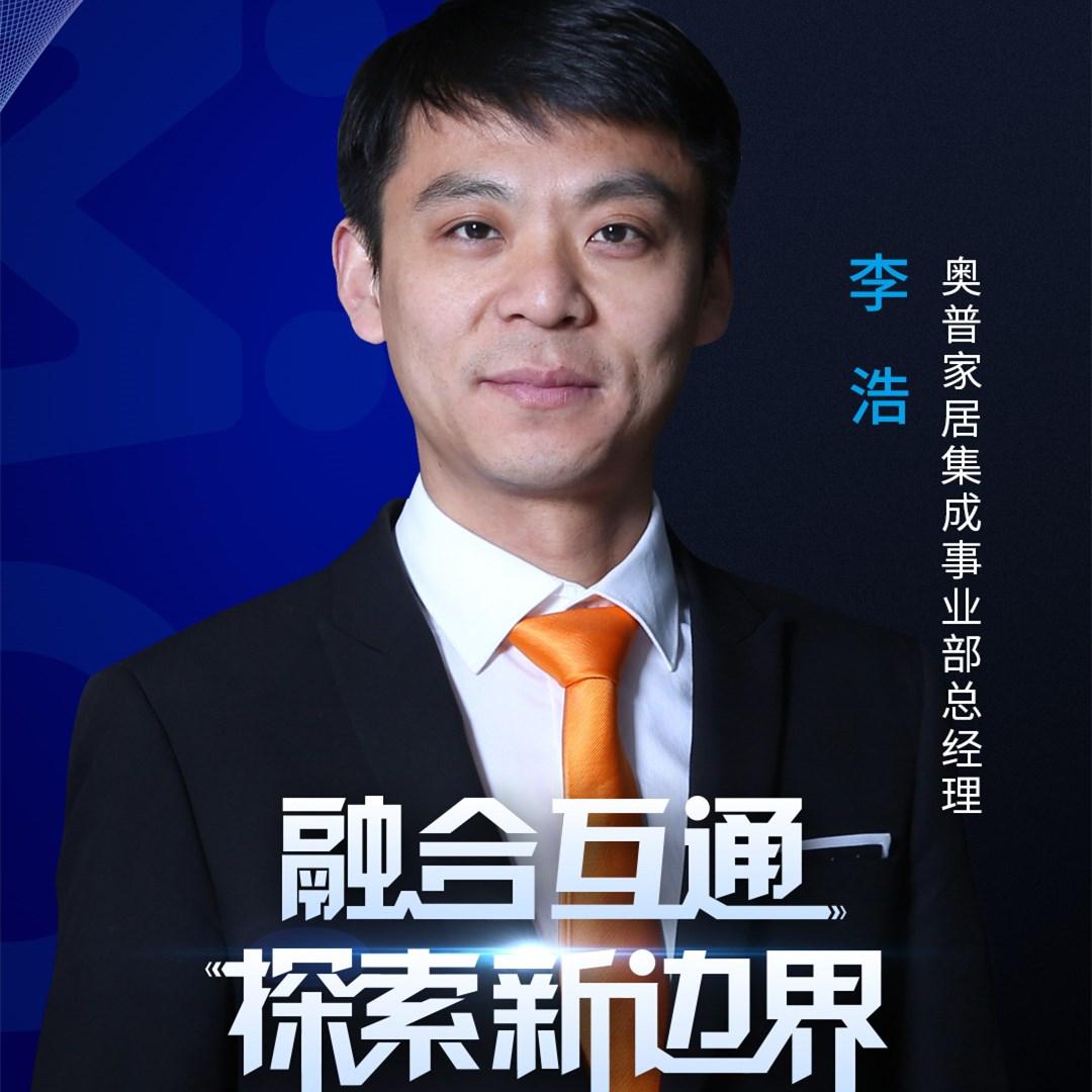 奧普家居集成事業部總經理李浩確認出席齊家網首屆家裝產業生態大會