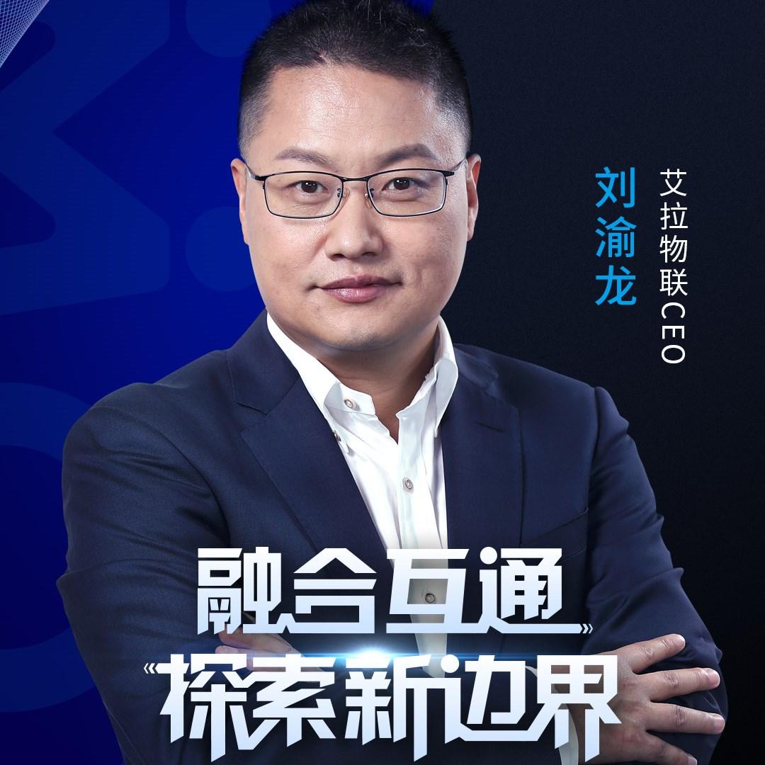艾拉物聯CEO 劉渝龍確認出席齊家網首屆家裝產業生態大會