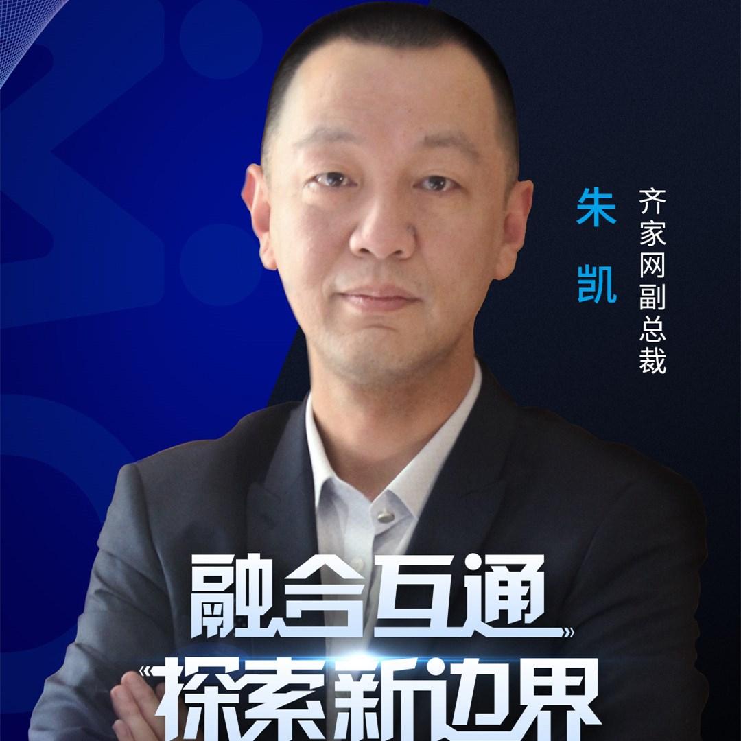 齊家網副總裁朱凱確認出席齊家網首屆家裝產業生態大會