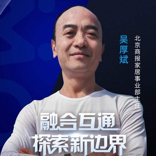 北京商報家居事業部主任吳厚斌確認出席齊家網首屆家裝產業生態大會