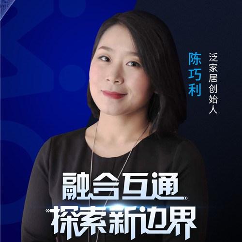 泛家居創始人陳巧利確認出席齊家網首屆家裝產業生態大會