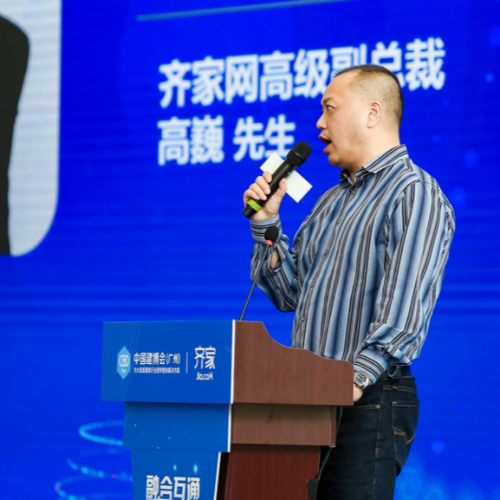 齊家網高級副總裁高巍:找到混沌下的行業發展方向