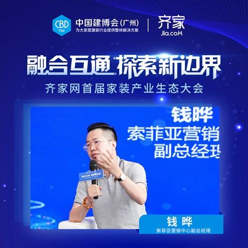 齊家網產業生態大會錢曄:穩住客單價,完善后臺運營能力