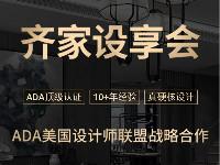 """戰略合作ADA美國設計師聯盟,""""齊家設享會""""聚焦高定設計"""