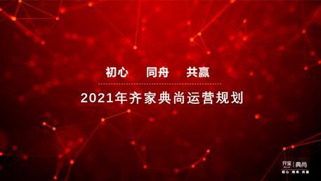 齊家典尚年度總結大會召開,2021年扶持加碼助力打造區域頭牌
