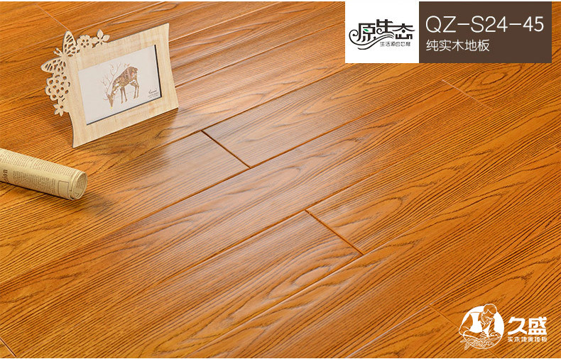 久盛实木地板