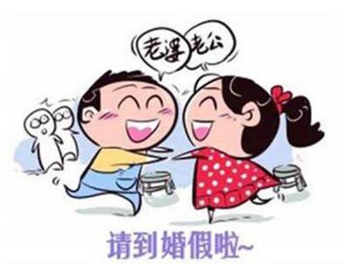 2019上海婚假是怎么规定的  2019国家有关上海婚假的规定