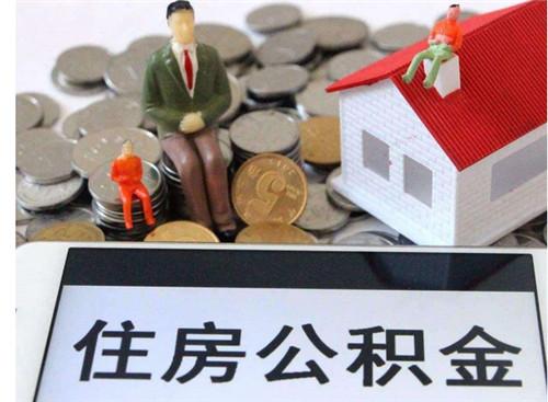 公积金提取条件广州家具城2018年辞职后如何提取公积金