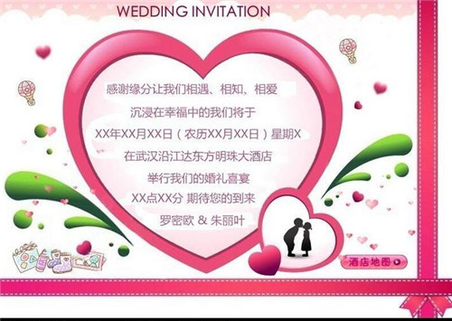 婚禮的電子邀請函有四大優點:商務餐具清洗機品牌必須注意什么樣的婚禮電子邀請函