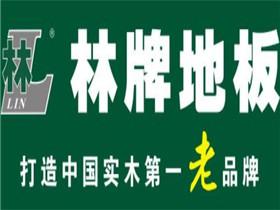 上海林牌地板怎么样 选择林牌地板的4个理由