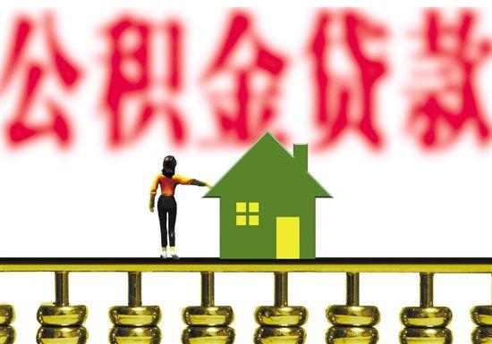 公积金贷款买房是什么意思